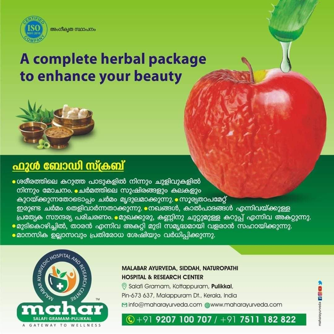 Ayurvedic Hospital Kerala is the top Ayurvedic hospital in Kerala, India Specializing in Arthritis, back pain, spine disease Varicose vein,ayurveda hospital calicut, ayurveda panchakarma, ayurveda for back pain, ayurveda for low back pain, ayurveda for infertility, ayurveda center calicut, ayurveda medicine for back pain, ayurveda tips for back pain, ayurveda treatment for infertility, ayurveda for male infertility,Mahar Maharayurveda, ayurvedic hospital, ayurvedic hospitals in Kerala, Kerala ayurveda hospitals, ayurvedic hospitals, best ayurvedic hospital in Kerala, ayurvedic hospital Kerala, best ayurvedic hospital in Calicut,best ayurvedic hospital in Malappuram,best ayurvedic hospital in Malabar,best ayurvedic hospital in Kondotty,best ayurvedic hospital in Calicut Airport, ayurveda hospital, ayurvedic treatment hospitals in Kerala, ayurveda care, rejuvenation therapy, rejuvenation therapies, ayurvedic treatment , ayurvedic treatments , ayurvedic treatment Kerala , ayurvedic treatments Kerala , ayurvedic treatments in Kerala , ayurvedic treatment in Kerala , ayurveda treatment, ayurveda treatments, traditional ayurvedic treatments, traditional ayurvedic treatment, ayurvedic medicine, ayurvedic medicines